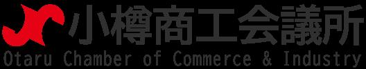 小樽商工会議所